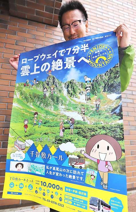 千畳敷の写真に鈴木さんのイラストが描き込まれたポスター