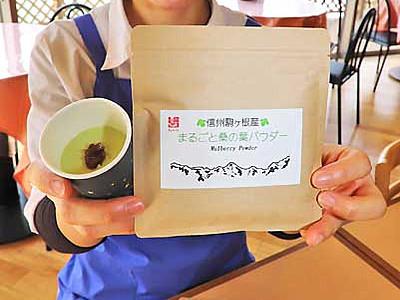 「健康・着色に」桑の葉パウダー 駒ケ根で販売、鮮やかな緑色