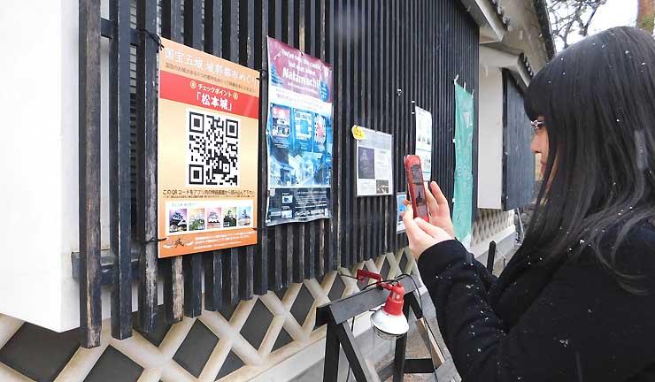 松本城管理事務所掲示されたキャンペーン用のQRコード