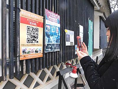 松本城など国宝5城基点に周遊を アプリ使ったスタンプラリー