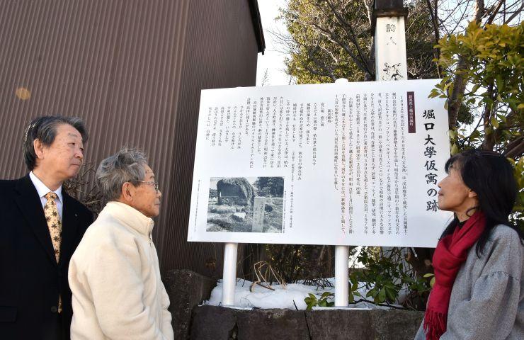 堀口大学の旧居跡に設置された案内板=上越市南城町3