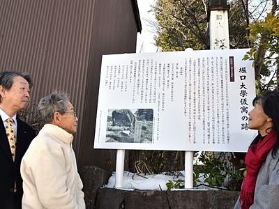 高田での詩作、功績知って 堀口大学の旧居跡に案内板