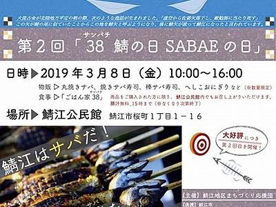 3月8日は鯖江でサバ食べよう