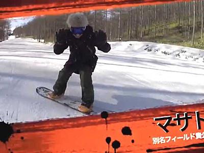 スキー場の魅力、常連客ら発信 長和・エコーバレー紹介