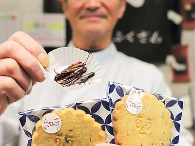 イナゴの形が少し残る程度に 駒ケ根の菓子店、開発に力