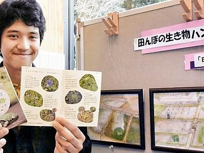 中池見の動植物知って 敦賀のNPOが冊子発行