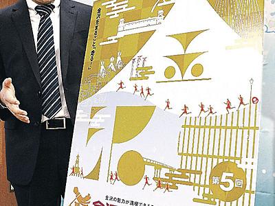 金銀基調に金沢表現 金沢マラソンポスター発表