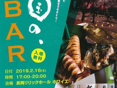 雪国の食と酒存分に 新潟・長岡