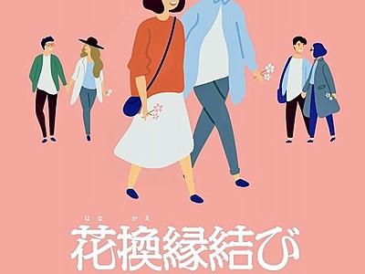 花換え恋実らせて 敦賀で4月、婚活イベント