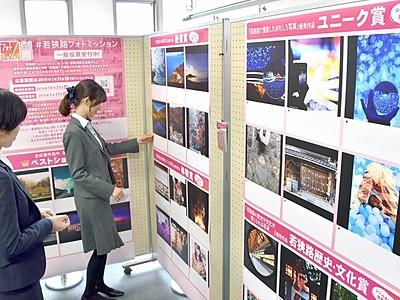 厳選「若狭路」写真展示、嶺南3カ所で応募作品展と一般投票開催