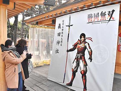 人気ゲームの幸村、見参 上田・真田神社に幕設置