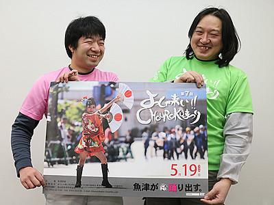 魚津「よっしゃ来い 」ポスター完成 ことしは5月19日