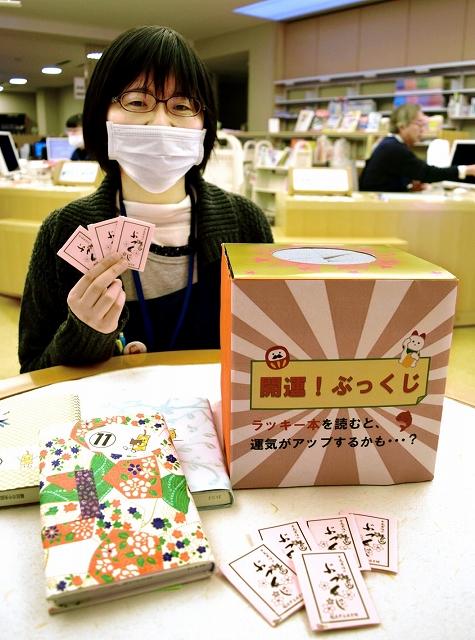 「開運!ぶっくじ」のおみくじと和紙で包まれたラッキー本=2月15日、福井県越前市中央図書館