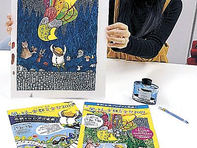 地元作家が表紙描く 楽都音楽祭