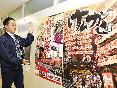 PRポスター完成 5月の高岡御車山祭と伏木曳山祭