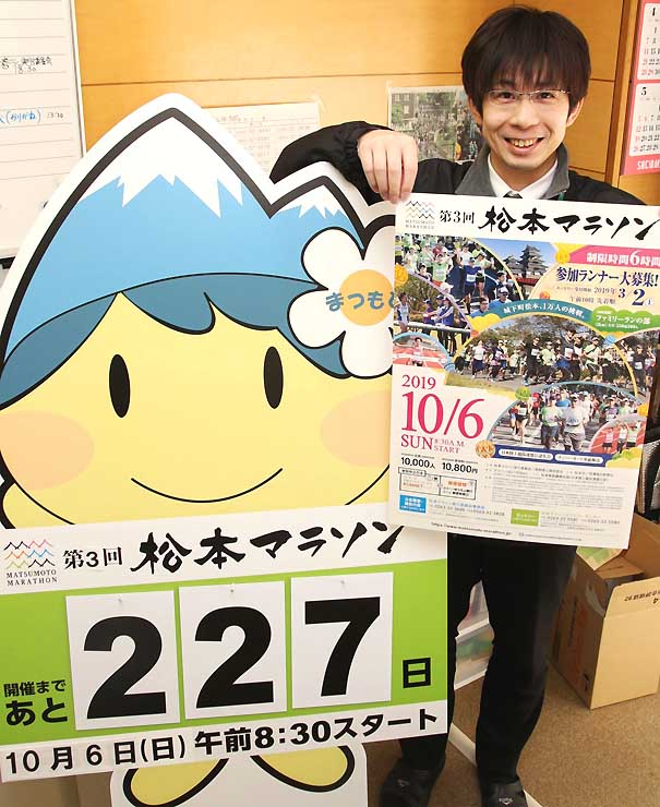 エントリー開始が迫る松本マラソンのポスターやカウントダウンボード