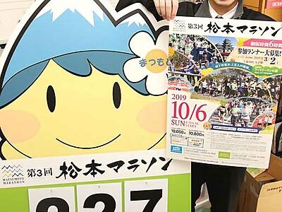 松本マラソン、3月2日受け付け開始 10月6日号砲