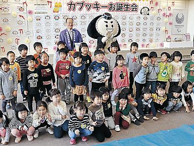 カブッキー9歳、園児がお祝い 小松市役所で誕生会
