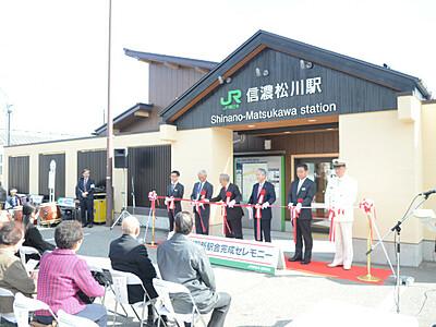 信濃松川駅がリニューアル 改築祝う