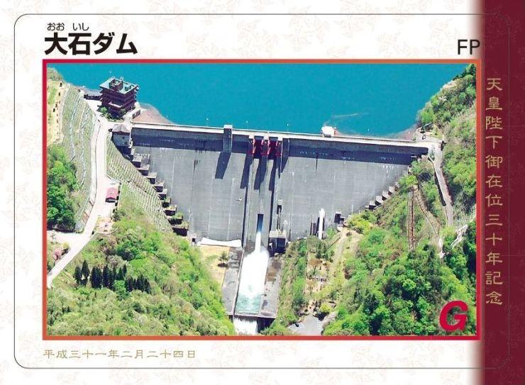 天皇在位30年記念の大石ダムの記念ダムカード(国土交通省羽越河川国道事務所提供)
