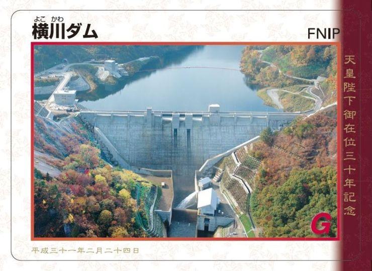 天皇在位30年記念の横川ダムの記念ダムカード(国土交通省羽越河川国道事務所提供)