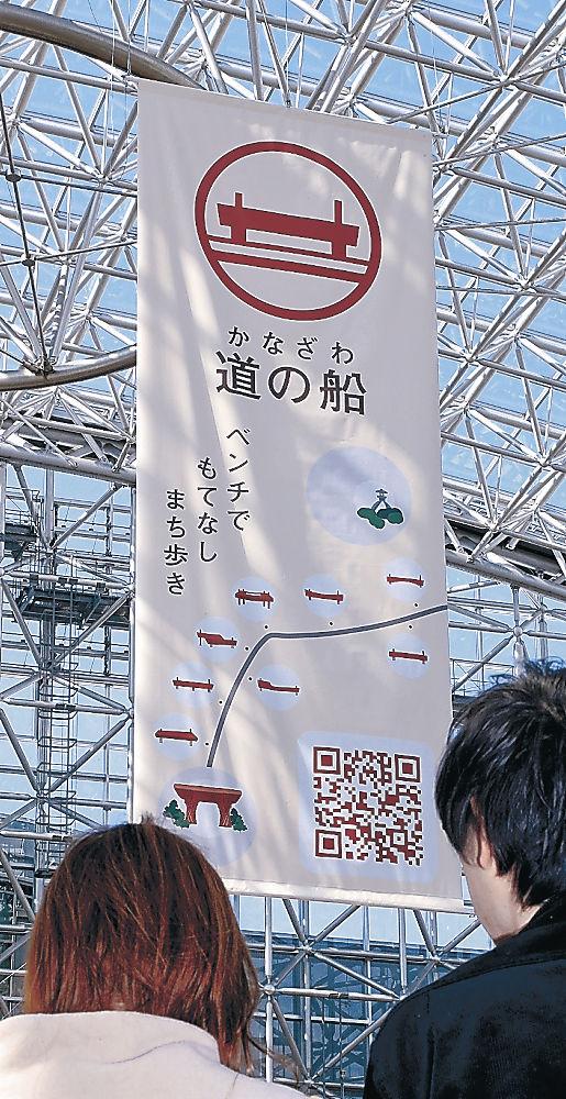 アートベンチ「かなざわ道の船」をアピールするタペストリー=金沢駅