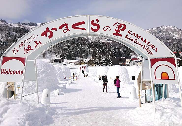 かまくらが並び、多くの外国人観光客らが訪れている「かまくらの里」=飯山市