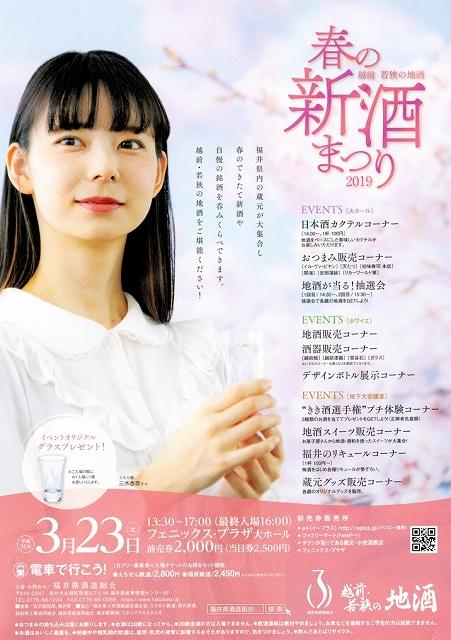 県内25蔵元が参加する「春の新酒まつり」のチラシ