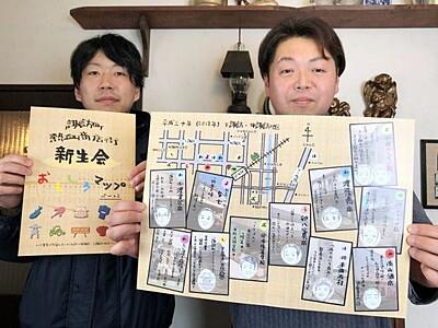 燕・分水住民が商店街マップ かるた仕立てで紹介