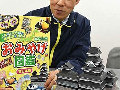 松本城紙模型、土産の「顔」に 子ども向け図鑑表紙に採用