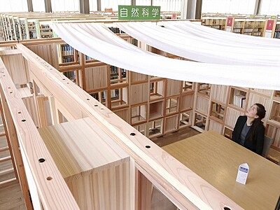 福井県立図書館に県産材の空間設置 公共施設で初