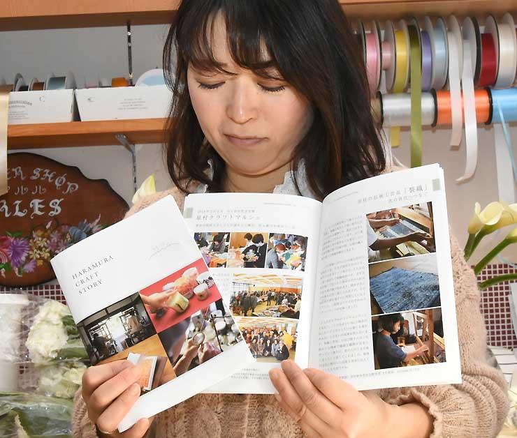 クラフト作家の工房や店舗を紹介する冊子「原村クラフトストーリー」