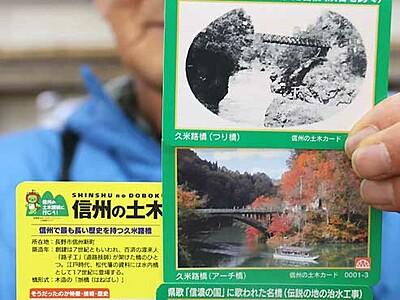 「信州の土木カード」第1弾は久米路橋 長野の道の駅で配布