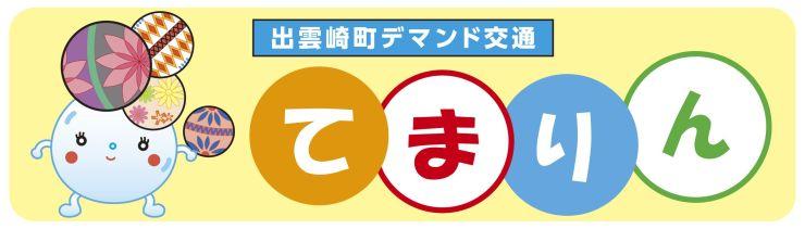 町デマンド交通の愛称「てまりん」のロゴとイメージマスコット(提供写真)