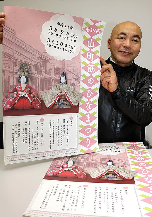 ポスターを手に「気軽に足を運んでほしい」とPRする太田会長