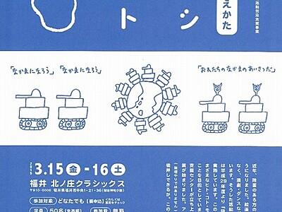福祉とアート関心を 福井で講演やトーク催し
