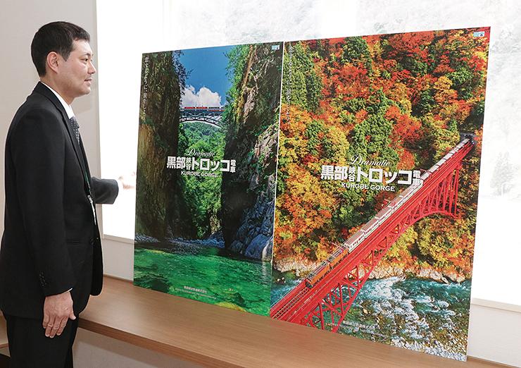 黒部峡谷とトロッコ電車の魅力を伝えるPRポスター