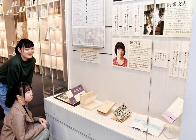 福井ゆかりの歌人が震災を詠んだ9首や書籍が並ぶ企画展=福井県福井市の県ふるさと文学館