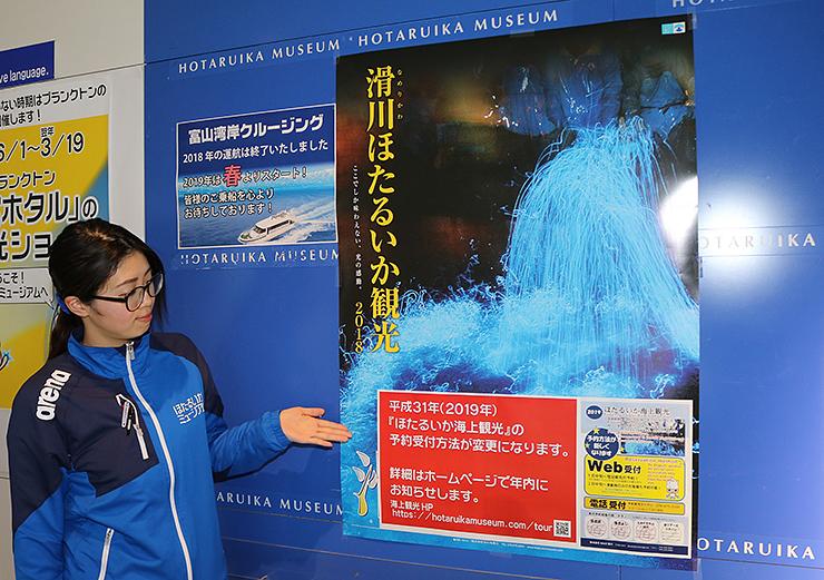 今シーズンのほたるいか海上観光のポスター