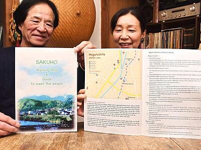佐久穂でやるべき「六つのこと」 外国人向けガイドマップ配布