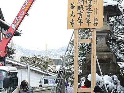 善光寺の仁王門「記念イヤー」PR 高札設置や催し企画