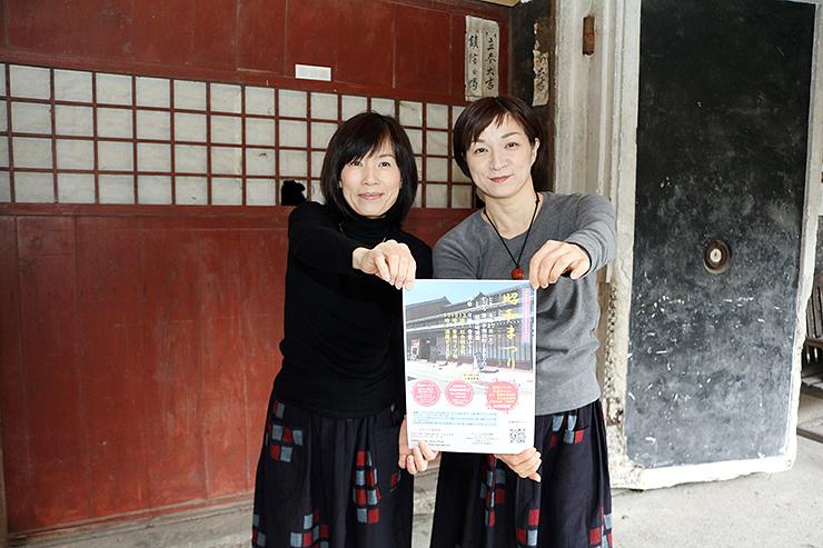 会場の旧宮崎酒造で、まつりのPRチラシを手にする鍋谷さん(左)と浦田さん