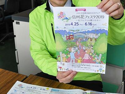 信州花フェスタ、ガイド完成 4月開幕へ実行委作成