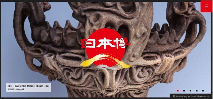 日本博の公式サイトで紹介されている(上)十日町市出土の国宝、火焰型土器