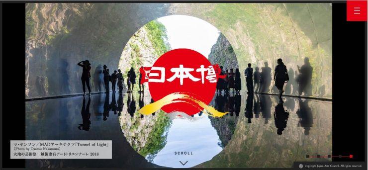 十日町市の清津峡渓谷トンネル