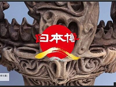 十日町・火焰型土器、清津峡トンネル 日本博盛り上げへ