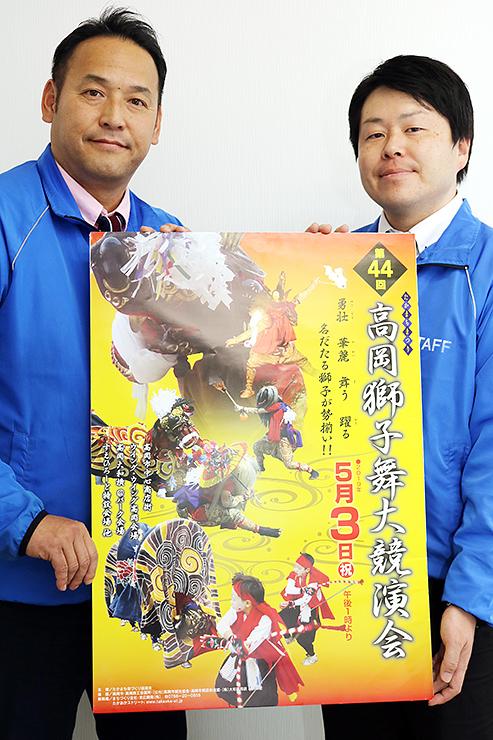 「たかまちまつり第44回高岡獅子舞大競演会」のポスター