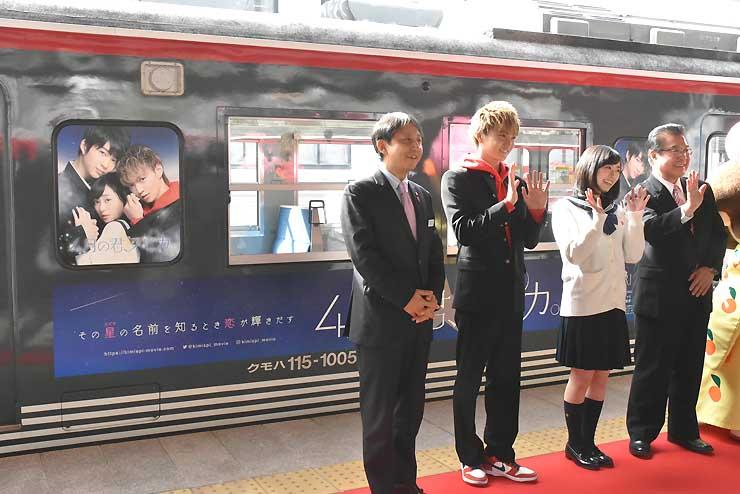 福原さん(右から2人目)と佐藤さん(同3人目)も参加して行われたラッピング電車のお披露目式