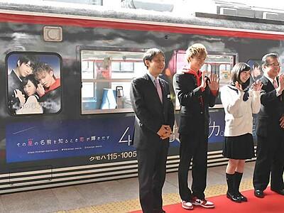 公開間近「君スピ号」発車 千曲でロケ、戸倉駅でお披露目式