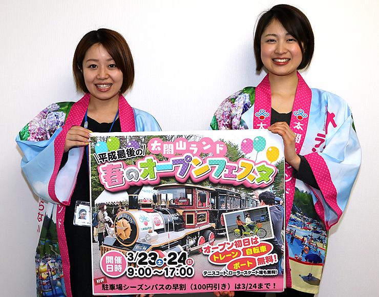 フェスタをPRする山口さん(左)と中川さん=北日本新聞西部本社